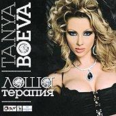 Таня Боева -
