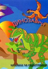 Книжка за оцветяване: Динозаври - пъзел