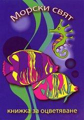 Книжка за оцветяване: Морски свят - пъзел