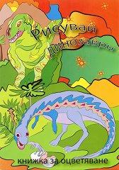 Книжка за оцветяване: Рисувай динозаври - пъзел