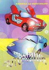 Книжка за оцветяване: Мотомания - пъзел