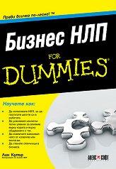 Бизнес НЛП For Dummies - Лин Купър -