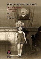 Това е моето минало: Спомени, дневници, свидетелства (1944 - 1989) - том 1 - Ивайло Знеполски -