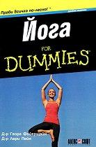 Йога For Dummies - джобно издание - продукт