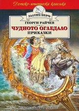 Чудното огледало - приказки - Георги Райчев -