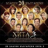 20 златни български хита: 3 - албум