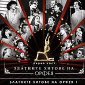 Златните хитове на Орфея - първа част - компилация