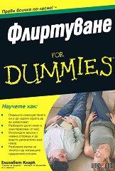 Флиртуване For Dummies - Елизабет Кларк -