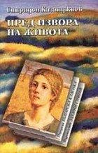 Пред извора на живота - Спиридон Казандижиев -