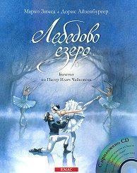 Лебедово езеро + CD - Марко Зимса, Дорис Айзенбургер -