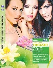 Пайнер Хит сезони - Пролет 2010 -