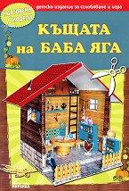 Къщата на Баба Яга - Картонен модел - хартиен модел