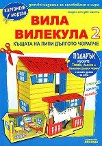 Вила Вилекула: Къщата на Пипи Дългото чорапче - част 2 - Картонен модел - играчка