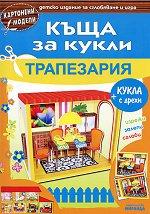 Къща за кукли: Трапезария - Картонен модел - играчка