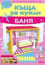 Къща за кукли: Баня - Картонен модел - творчески комплект