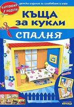 Къща за кукли: Спалня - Картонен модел - детски аксесоар