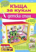Къща за кукли: Детска стая - Картонен модел - творчески комплект