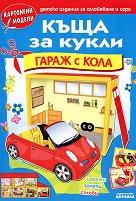 Къща за кукли: Гараж с кола - Картонен модел - творчески комплект