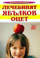 Лечебният ябълков оцет -