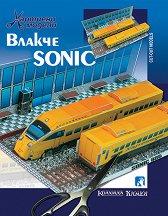 Влакче Sonic - Хартиен модел - играчка