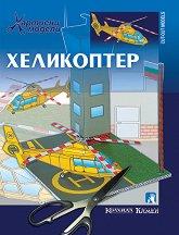 Хеликоптер - Хартиен модел - играчка