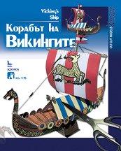 Корабът на викингите - Хартиен модел - творчески комплект