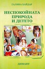 Неспокойната природа и детето - Галина Хайдар -