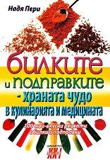 Билките и подправките - храната чудо в кулинарията и медицината - Надя Пери -