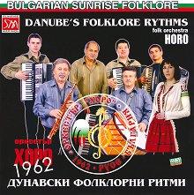 Оркестър Хоро - Дунавски фолклорни ритми - албум