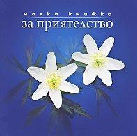 Малка книжка за приятелството - Александър Петров -