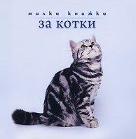 Малка книжка за котки - Александър Петров -