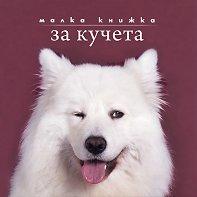 Малка книжка за кучета - Александър Петров -