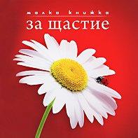 Малка книжка за щастие - Александър Петров -