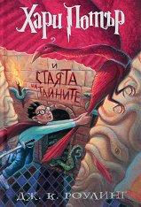 Хари Потър и стаята на тайните - книга 2 - раница