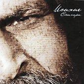 Исихия - 2 CD - албум