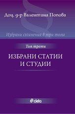 Избрани съчинения в три тома - том 3: Избрани статии и студии - Доц. д-р Валентина Попова -