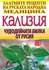 Кализия: Чудодейната билка от Русия -