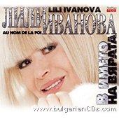 Лили Иванова - В името на вярата - албум