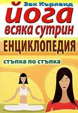 Йога всяка сутрин - енциклопедия - Зак Кърланд - продукт