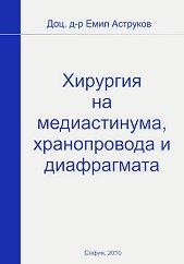 Хирургия на медиастинума, хранопровода и диафрагмата - Доц. д-р Емил Аструков -