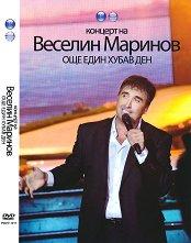 Веселин Маринов -