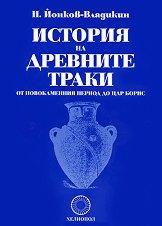 История на древните траки - Н. Йонков-Владкин -