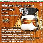 Народни хора, песни и ръченици - mp3 : Втора част - албум