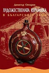 Художествената керамика в българските земи - Димитър Овчаров -