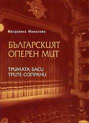 Българския оперен мит : Тримата баси и трите сопрани - Д-р Магдалена Манолова  -