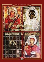 Чудотворни християнски светини в България -