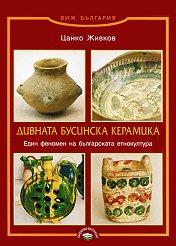Дивната бусинска керамика - Цанко Живков -