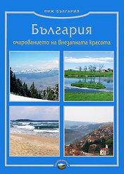 България – очарованието на внезапната красота -