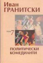Политически комедианти - том 7 - Иван Гранитски -