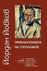 Съчинения в шест тома - том 6: Приключенията на Гороломов - Йордан Йовков -